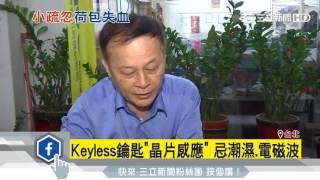 Keyless鑰匙「晶片感應」 忌潮濕、電磁波|三立新聞台