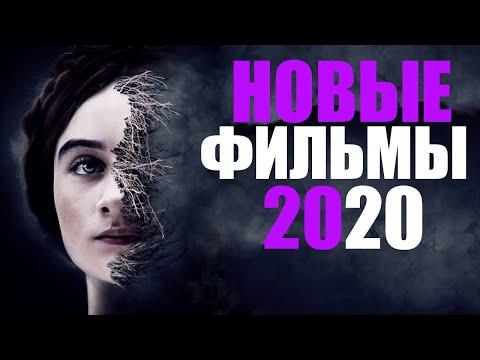 10 ОТЛИЧНЫХ НОВЫХ ФИЛЬМОВ 2020 КОТОРЫЕ УЖЕ ВЫШЛИ В ХОРОШЕМ КАЧЕСТВЕ/ ЧТО ПОСМОТРЕТЬ 2020 - Видео онлайн