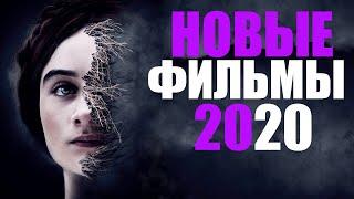 10 ОТЛИЧНЫХ НОВЫХ ФИЛЬМОВ 2020 КОТОРЫЕ УЖЕ ВЫШЛИ В ХОРОШЕМ КАЧЕСТВЕ ЧТО ПОСМОТРЕТЬ 2020