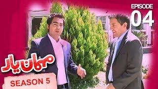 Mehman-e-Yar - Season 5 - Episode 4 / مهمان یار - فصل پنجم - قسمت چهارم