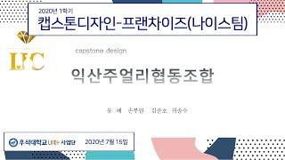 2020년 1학기 우석대학교 캡스톤디자인 경진대회 프랜…