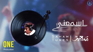 إسمعني - سهم | Saham 2020