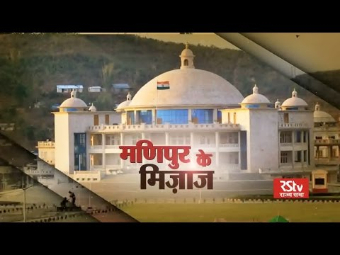 Special Report-Mood in Manipur