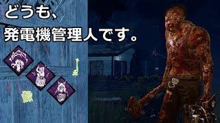 【DbD】発電機超管理型鋸男【実況】