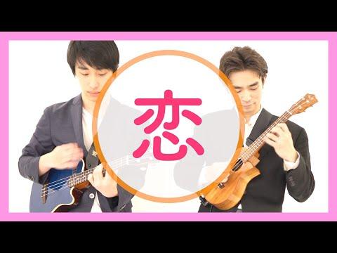 恋 (星野 源) ウクレレ Ver. /KOI (Gen Hoshino) Ukulele Duo Cover
