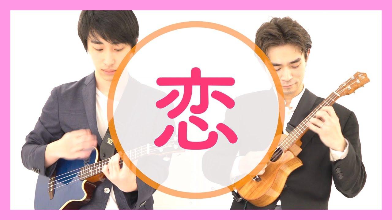 Koi gen hoshino ukulele cover youtube for Koi hoshino gen
