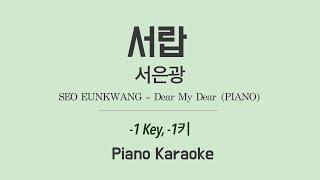 서은광(SEO EUNKWANG) - 서랍 (비투비) PIANO (-1키) 노래방 Karaoke LaLa Kp…