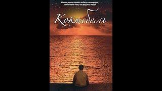 Koktebel - Ruski film sa prevodom