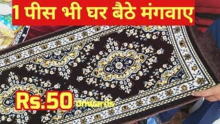 Retail Wholesale carpet market in delhi wholesale cheapest carpet market in delhi chandni chowk
