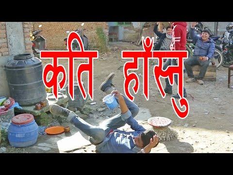 सुकुटीले हसायो मज्जाले - New Nepali Prank Video - Nepali Funny Video 2016 -Nepali Comedy
