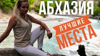 АБХАЗИЯ ОТДЫХ, ЛУЧШИЕ МЕСТА! Гагра, озеро Рица, Пляж, черное море, цены. Из Сочи в абхазию