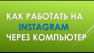 Как работать на Instagram Инстаграм через компьютер  или ноутбук