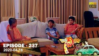 Hathe Kalliya | Episode 237 | 2020-04-16 Thumbnail