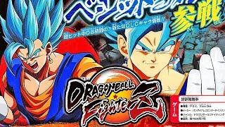 Dragon Ball FighterZ VEGITO BLUE DRAMATIC FINISH GAMEPLAY SCREENSHOTS & RELEASE DATE! DLC PACK 2