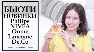 БЬЮТИ НОВИНКИ | Philips Diamond Clean, NIVEA, Onme, Lancome, De.Co | NIKKOKO8