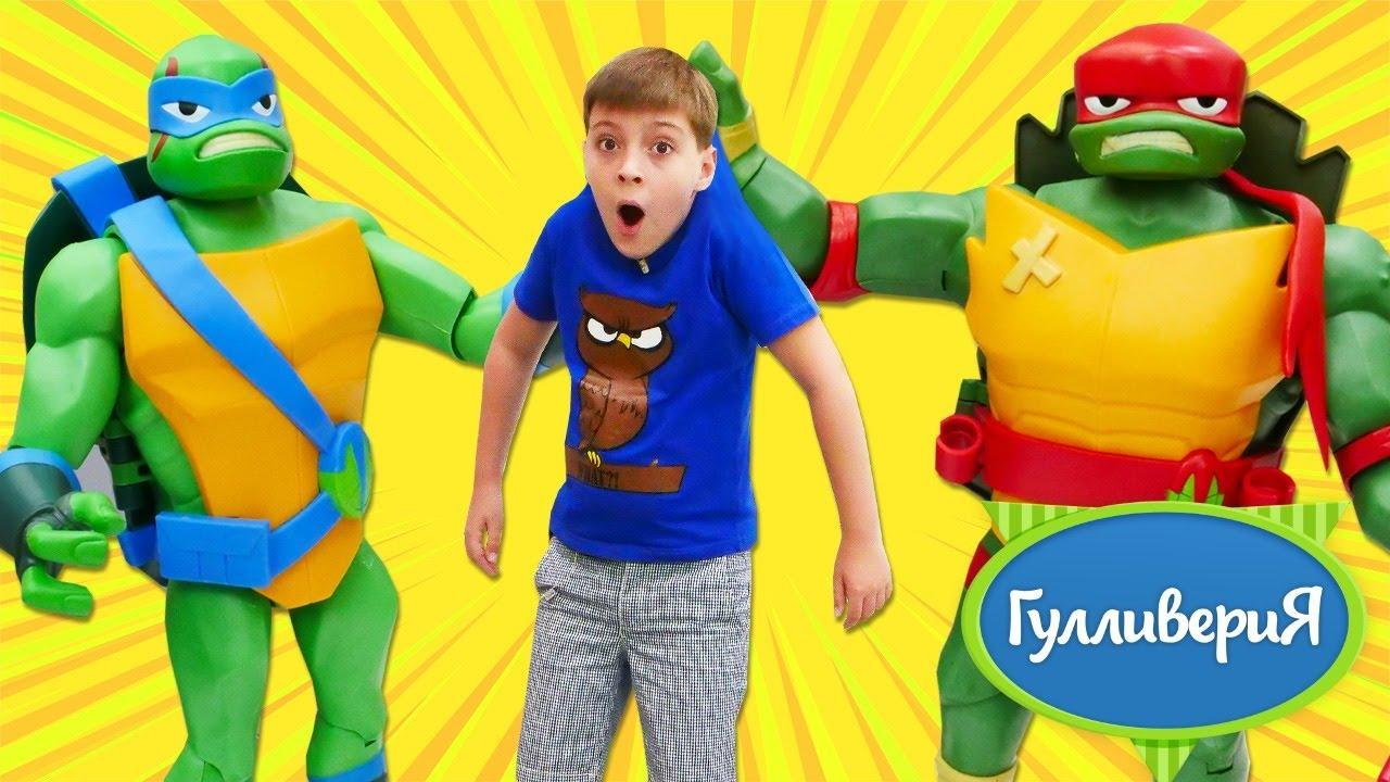 Большие игрушки черепашки: как освободить базу игрушек— Игры вшоу Гулливерия. Видео для мальчиков