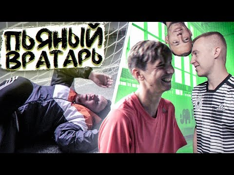 ЧУТЬ НЕ СТОШНИЛО В ВОРОТАХ! // Герман, Гуркин, Олейник, Саня фифа