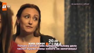 Kara Ekmek/Черный хлеб. 2 фрагман к 1 серии