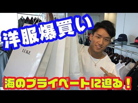 【密着】必見!朝倉流ショッピング!!