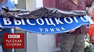 В Москве появилась улица Высоцкого - BBC Russian(, 2015-08-13T09:38:17.000Z)