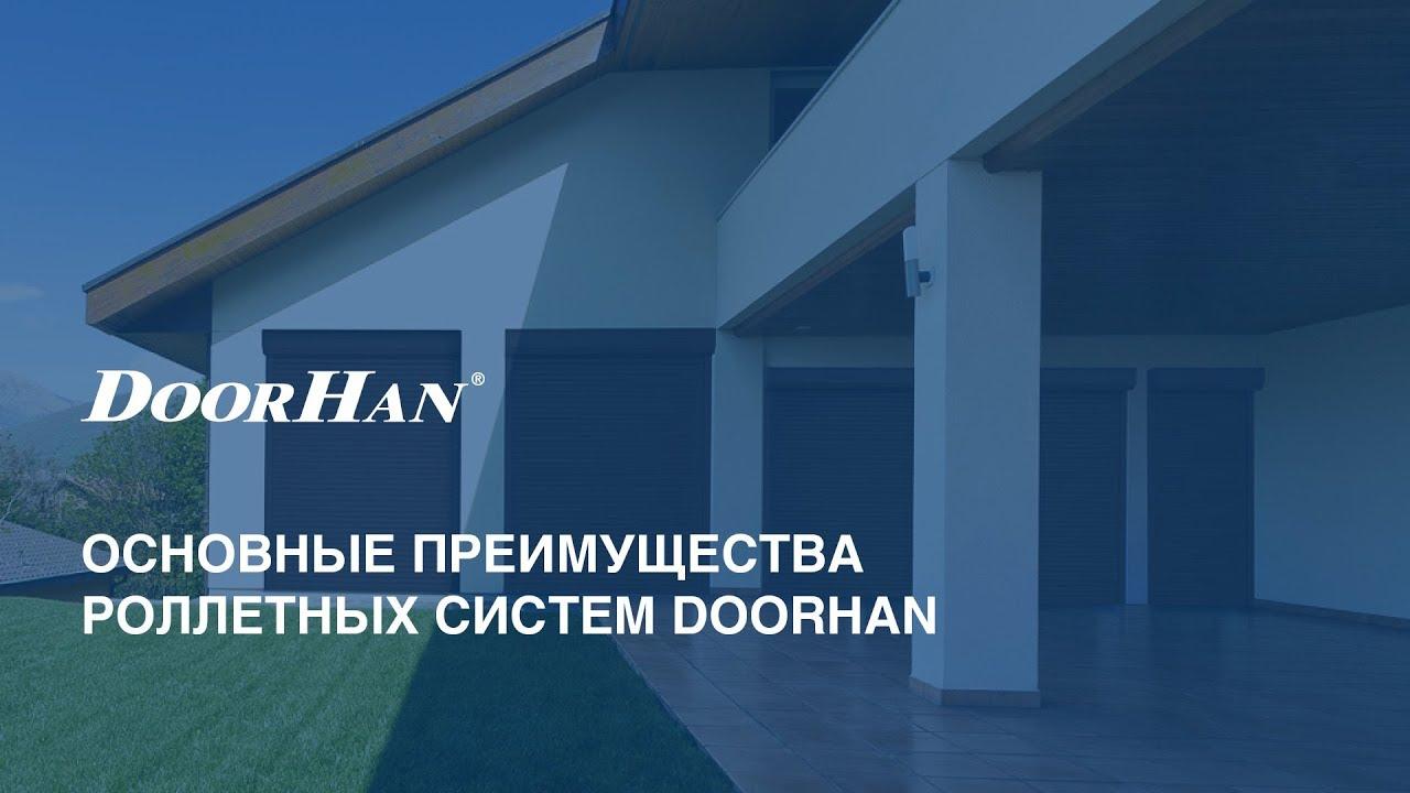 Основные преимущества роллет производства DoorHan
