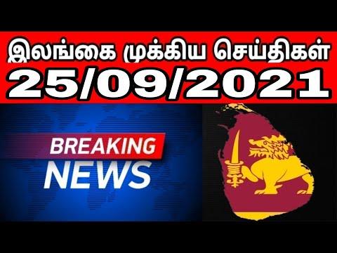 இலங்கை முக்கிய செய்திகள் 25/09/2021 - Jaffna Tamil News   Sri Lanka News Tamil   World News Tamil