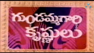 Gundammagari Krishnulu Telugu Full Movie : Rajendraprasad and Rajani