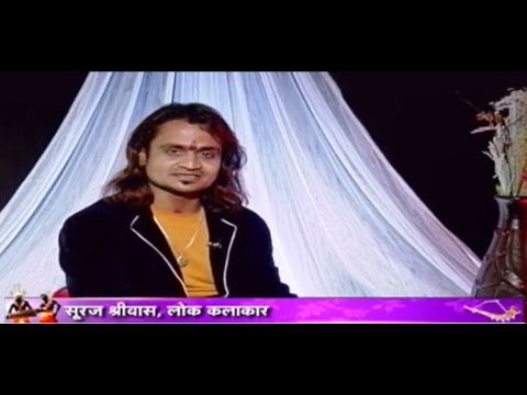 Lok Gayak Suraj Sriwas From Bilaspur !! Chhattisgarh Ke Rang