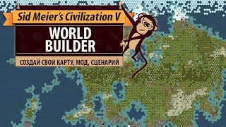 скачать world builder civilization 5 бесплатно
