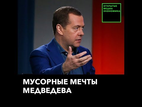 Медведев придумал новую схему оплаты вывоза мусора