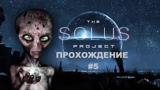 Всё невозможное возможно - THE SOLUS PROJECT #5