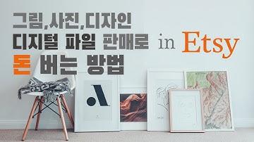 엣시에서 그림, 사진, 디자인 등 디지털 콘텐츠 파일(pdf, jpg) 판매방법 (엣시 셀러로 Etsy shop 개설해 디지털노마드처럼 디자인으로 돈버는 법)