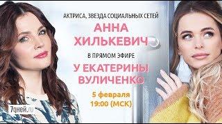 Анна Хилькевич о коллекторах, изменах мужа и разводе. Прямой эфир 7Дней