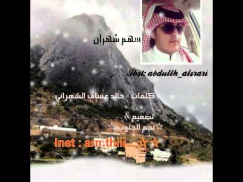يانايف كلمات/خالد العساف الشهراني اداء /سسهم شهران