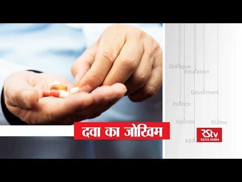 Sarokar- How to encourage generic medicines?