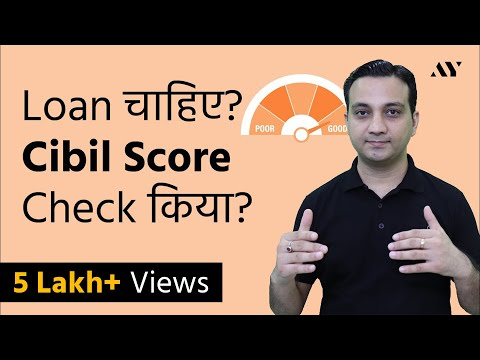 CIBIL Score - Credit Score Explained in Hindi