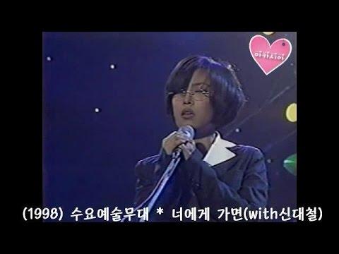 Lee Sun Hee(이선희) * 수요예술무대 - 너에게 가면 外 (1998)