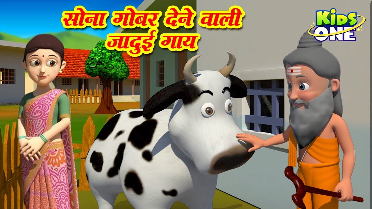सोना गोबर देने वाली जादुई गाय   Hindi Stories   Sona Gobar Dene Wali Jadui Gaay Kahani  MoralStories