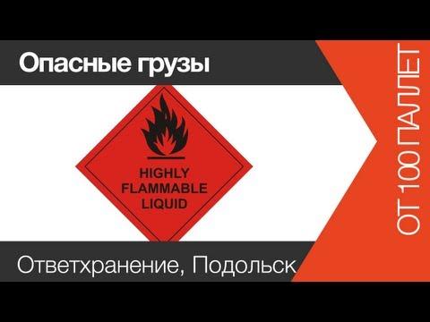 Cклад для хранения опасных грузов | www.skladlogist.ru |
