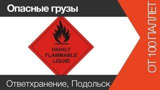 Cклад для хранения опасных грузов | www.skladlogist.ru |(http://sklad-man.com Cклад для хранения опасных грузов г. Подольск, подробнее: http://www.sklad-man.ru/otvetstvennoye-khraneniye/sklad91/ Предл..., 2013-05-20T14:57:16.000Z)