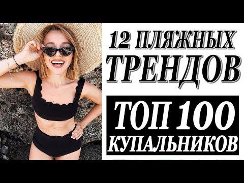12 ПЛЯЖНЫХ ТРЕНДОВ | ТОП 100 КУПАЛЬНИКОВ НА ЛЕТО 2018 | ГДЕ КУПИТЬ | DARYA KAMALOVA
