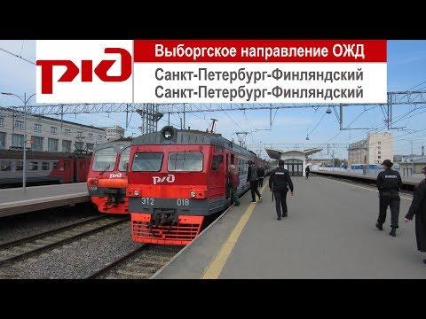 "Электропоезд ""Санкт-Петербург-Финляндский - Санкт-Петербург-Финляндский"" (Внутреннее кольцо)"