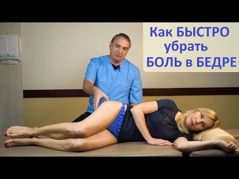 Болит нога видео