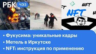 Ужасная метель в Иркутске. Восстановление Фукусимы: уникальные кадры. Что такое NFT?