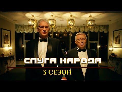 Слуга Народа 3 - Кто придумал Сепаров и Бандеровцев