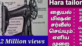 தையல் மிஷின் சர்வீஸ் செய்யும் எளிய முறை / Sewing machine overoiling in tamil