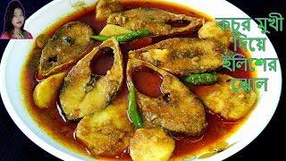 মুখী কচু  দিয়ে  ইলিশ মাছের ঝোল | Hilsha Fish Curry with Taro Root | Ilish Recipe | ইলিশ মাছের ঝোল
