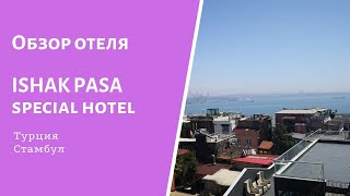 Обзор отеля Ishak Pasa Special class Hotel Стамбул Турция