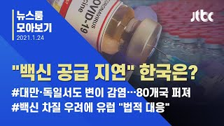 [뉴스룸 모아보기] 변이 바이러스 우려 속 '백신 공급' 지연…한국은 차질 없을까? / JTBC News
