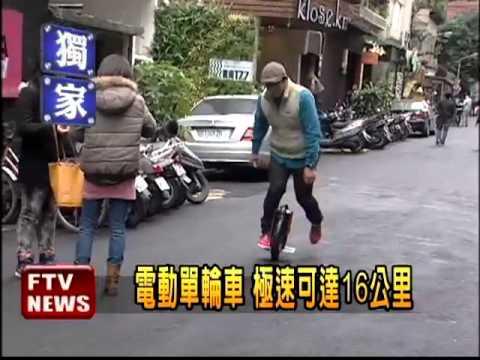電動單輪車警:不可上路-民視新聞